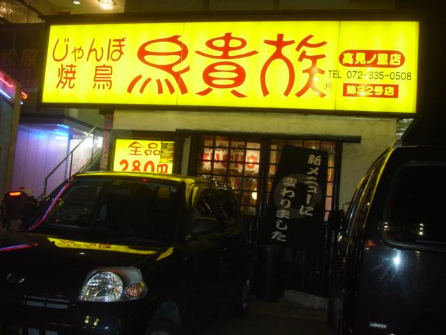 鳥貴族 河内松原店