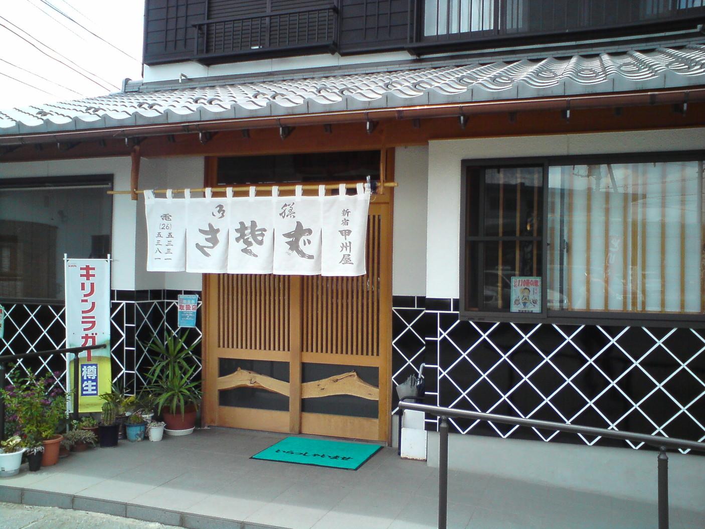 新宿甲州屋蕎麦店