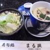 すし処 まる辰  - 料理写真:サラダと茶碗蒸し