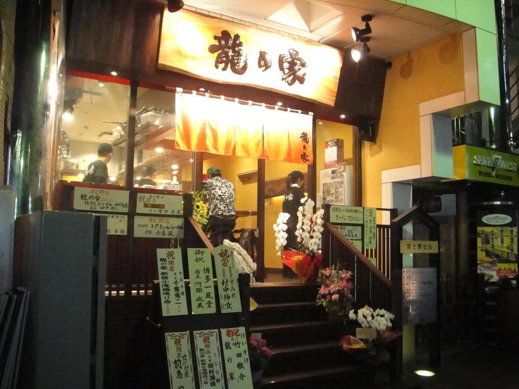 ラーメン 龍の家 新宿 小滝橋通り店