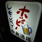 中央酒場 -