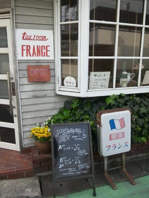 喫茶フランス