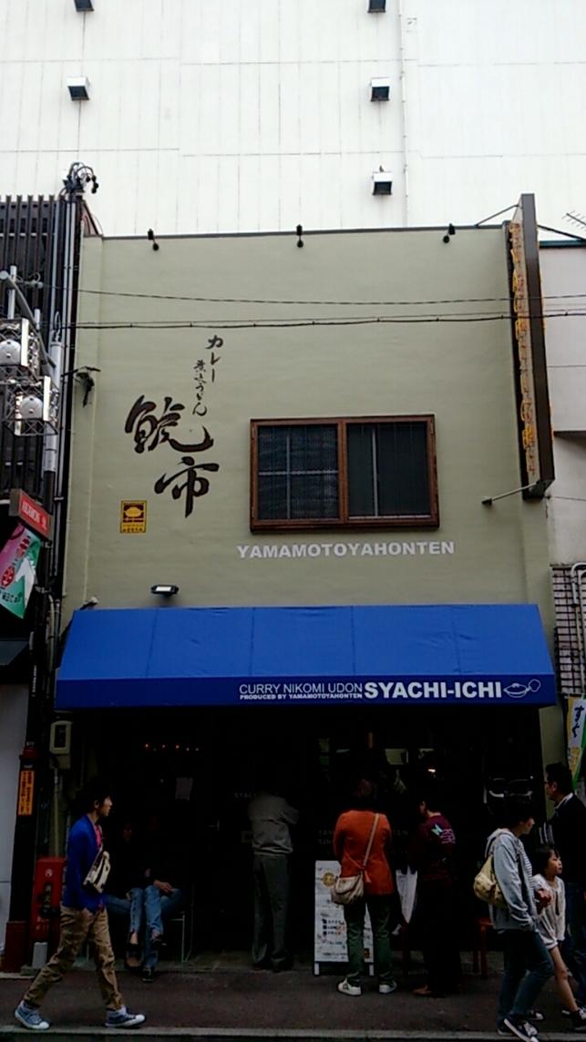 鯱市 大須店