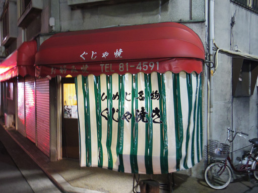 https://tabelog.ssl.k-img.com/restaurant/images/Rvw/18371/18371348.jpg