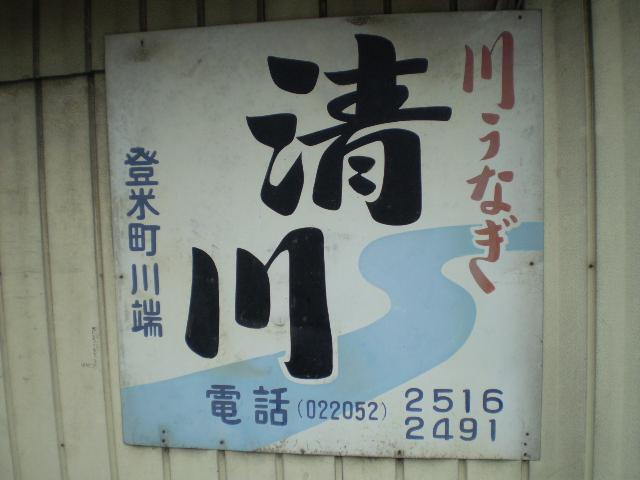 割烹 清川