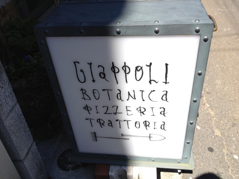 ジャポリ ボタニカ