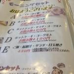 アーチ カフェ - モーニングメニュー
