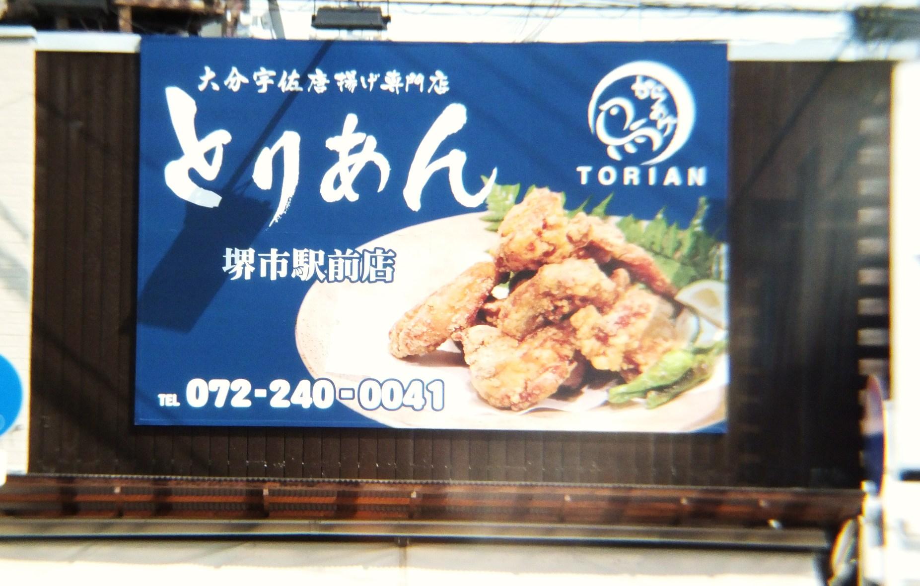 とりあん 堺市駅前店