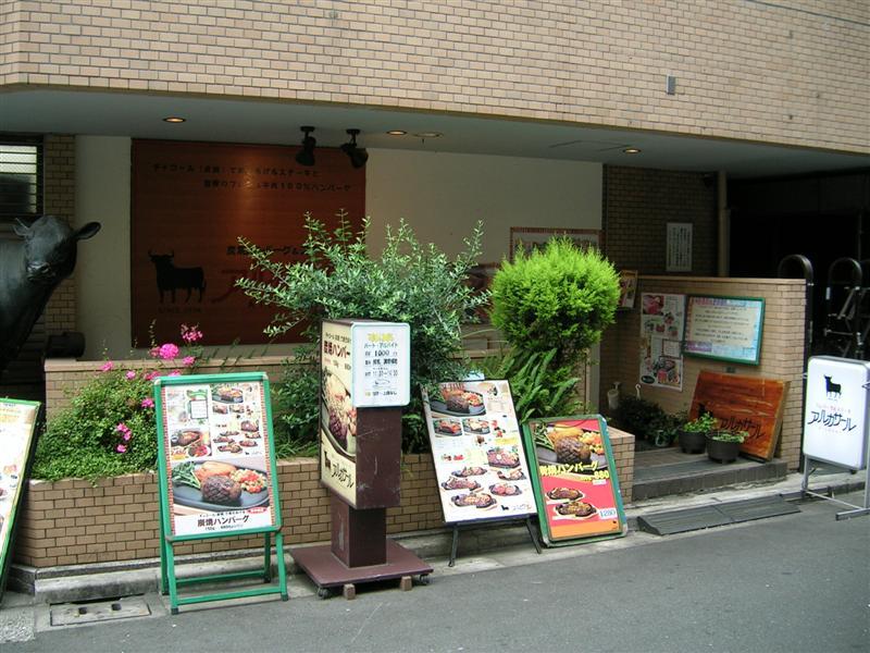 アルカサール牧場 五反田店