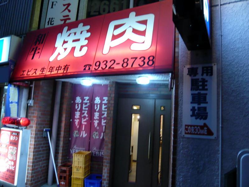 焼肉牛角 赤塚店