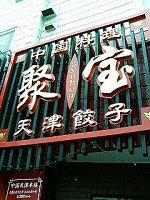 中国料理 聚宝