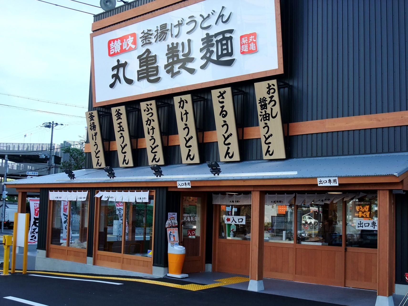丸亀製麺 三宮店