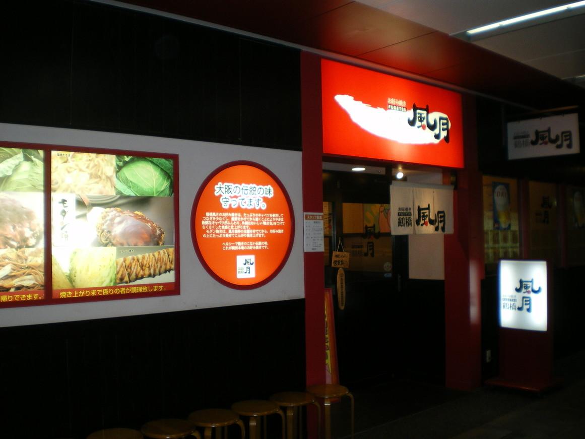 鶴橋風月 小倉店