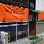 大沢食堂 - 外観。オレンジのシートと「大沢」という立て看板が目印です。