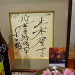 正木屋 - 吉田類氏のサインが!!