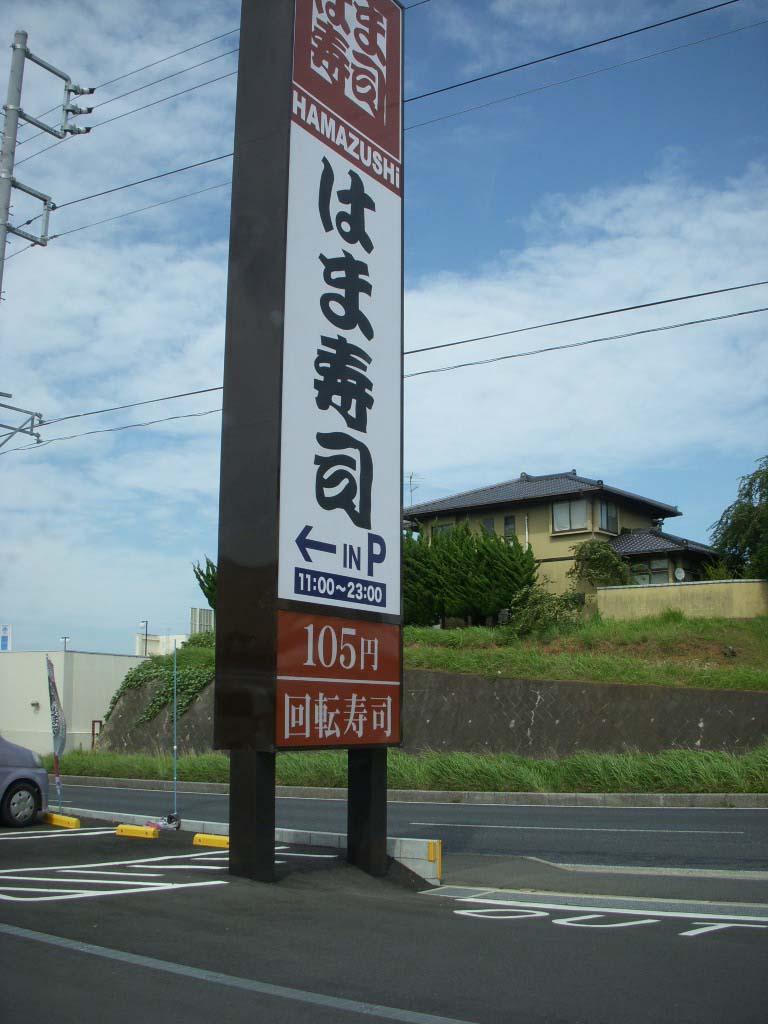 はま寿司 成田飯仲店