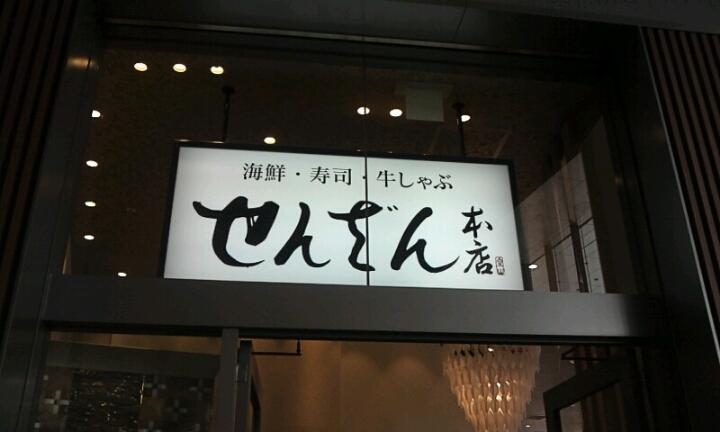 せんざん 横浜東口三井ビル店