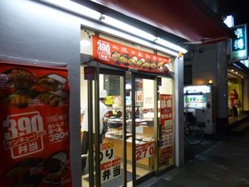 オリジン弁当 鶯谷店