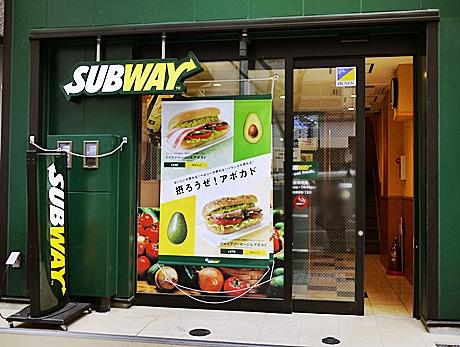 サブウェイ 渋谷宮益坂店