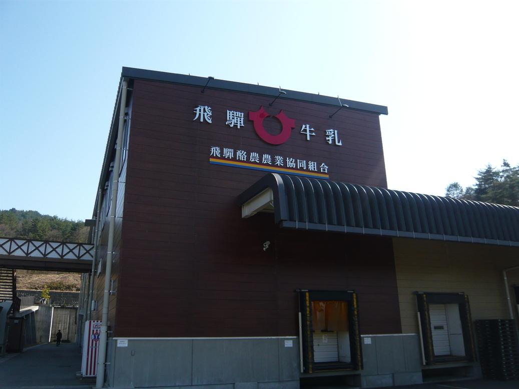 飛騨牛乳 高山営業所