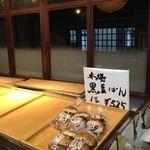 小西のパン - 小西のパンの黒豆パン(3個入)525円夕方4:00で残りこれだけです。(13.04)