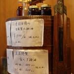 川菜館 - カウンター近辺に置いてあった店特製の調味料