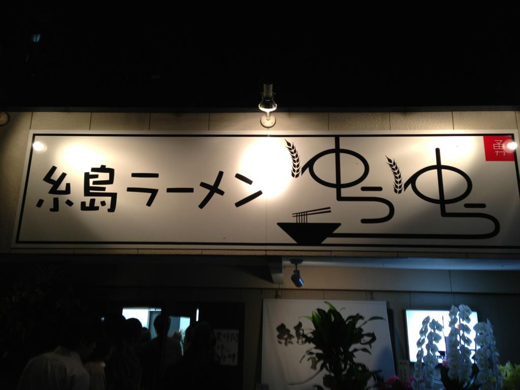 糸島ラーメン ゆうゆう
