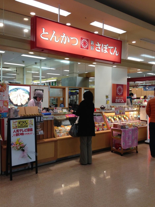 とんかつ新宿さぼてんデリカ 京田辺店