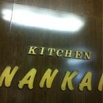 キッチン南海 - 店内。NANKAI文字。