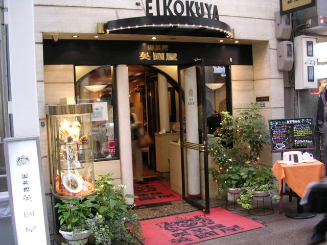 喫茶館 英國屋 三宮センター街3丁目店
