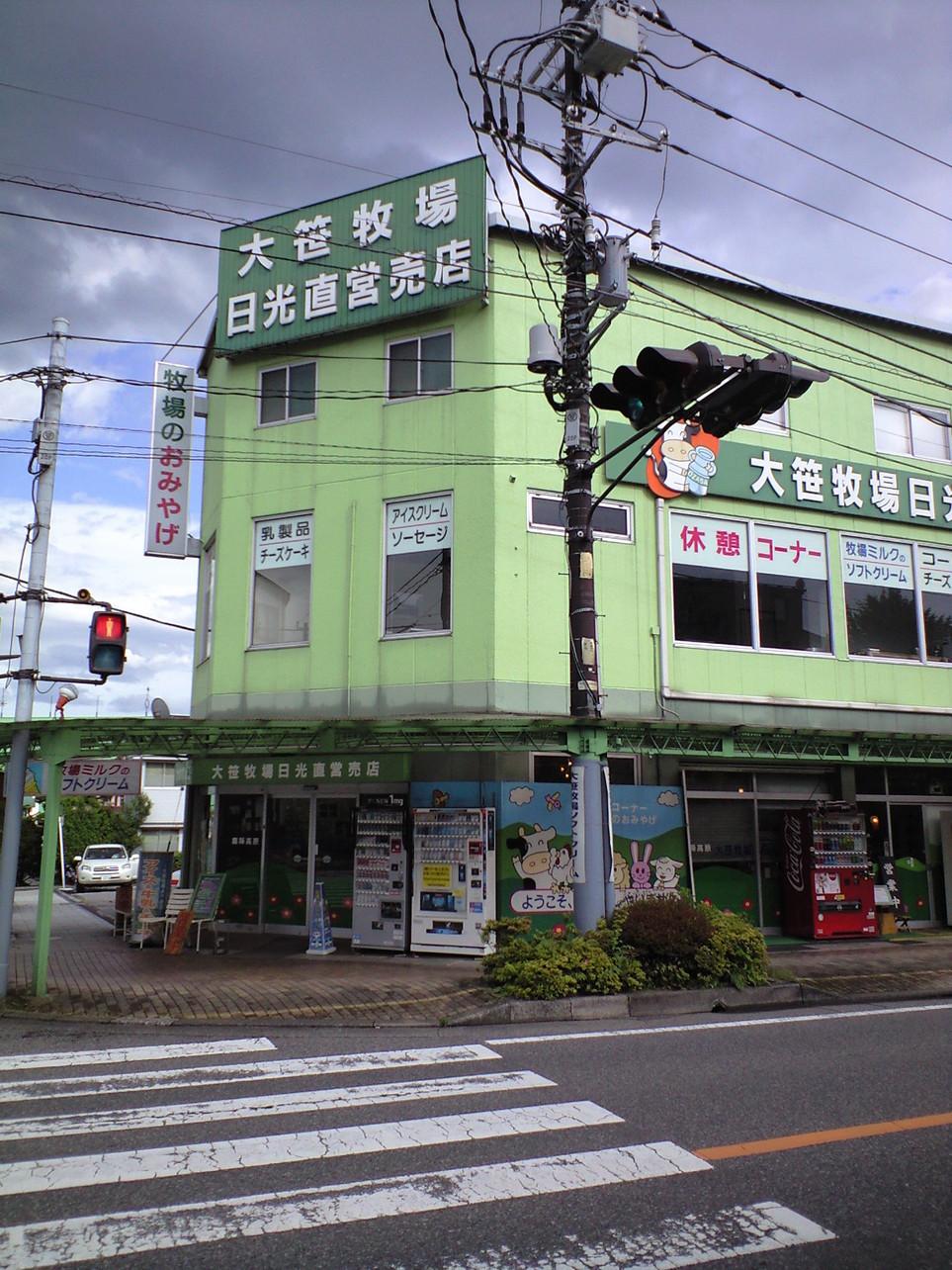 大笹牧場  日光直営売店