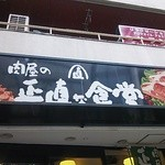 肉屋の正直な食堂 - 店名が入った看板が目印です