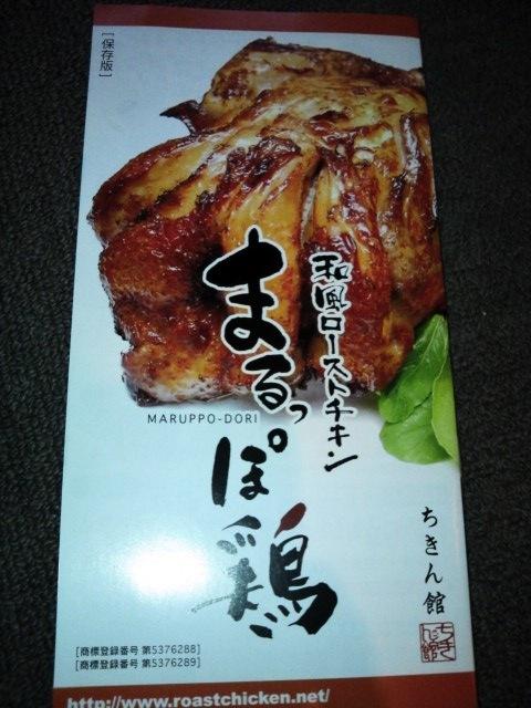 ちきん館 中村店
