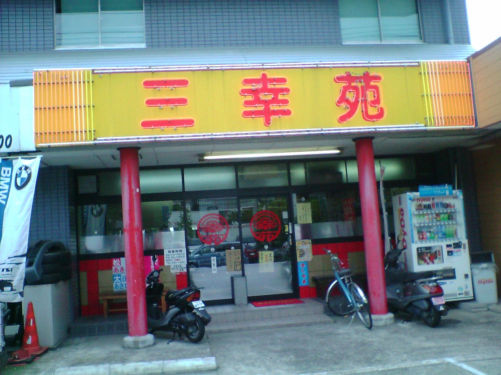 三幸苑 港南台店