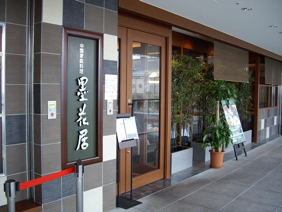墨花居 成城コルティ店