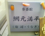 参番館 網元 満平 霞ヶ関店