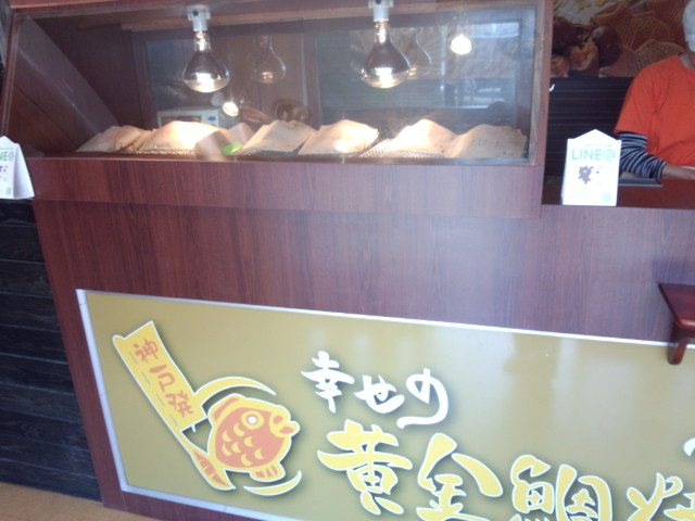 幸せの黄金鯛焼き 神戸玉津店