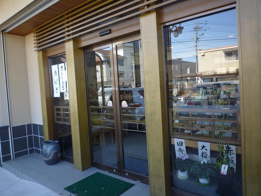 寶寿園菓子舗