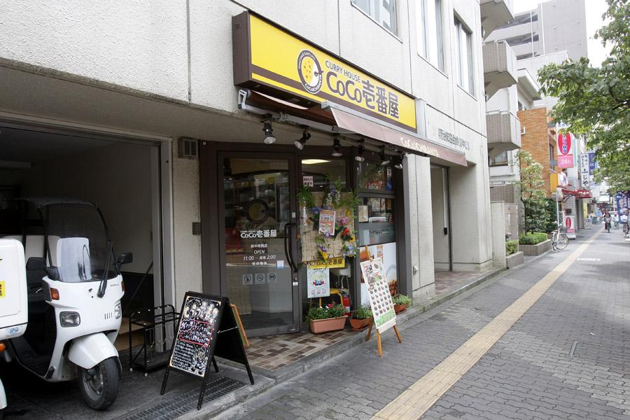 カレーハウス CoCo壱番屋 府中宮西店