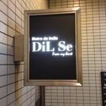 ディルセ - 看板