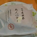 木村家總本店 - あんバター