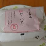 木村家總本店 - 桜あんバター