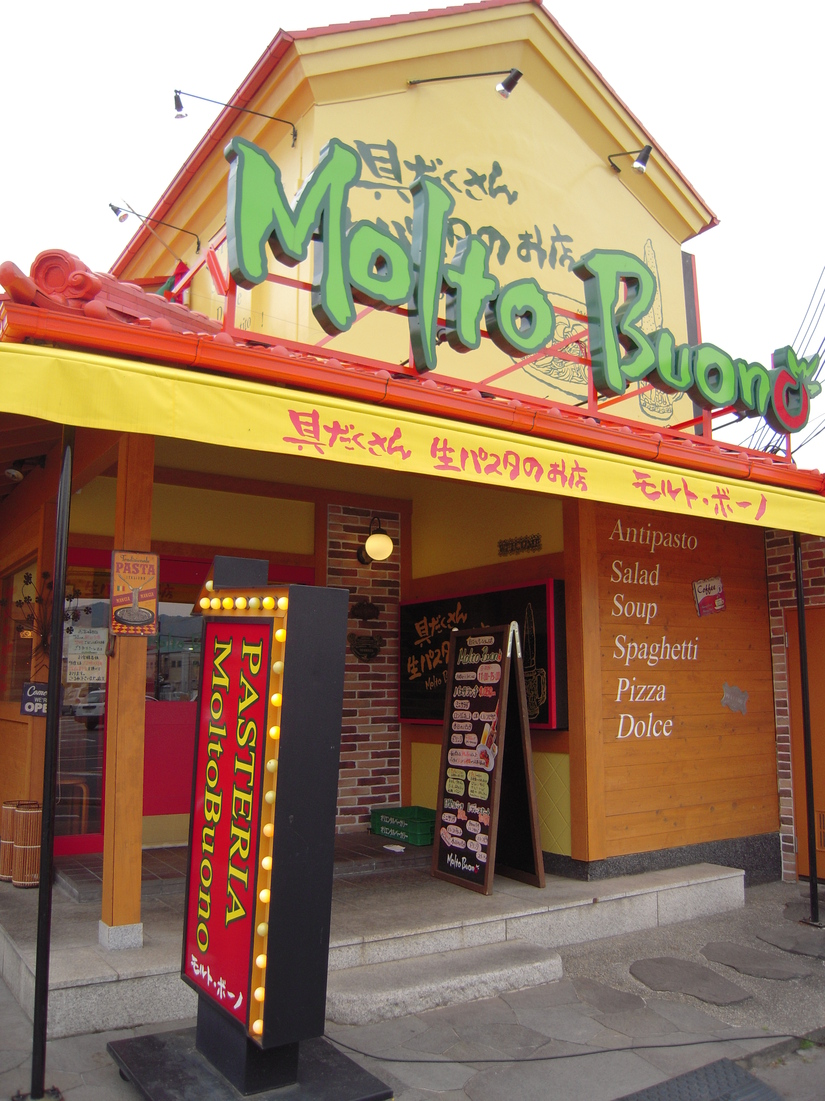 モルト・ボーノ 八尾高美店