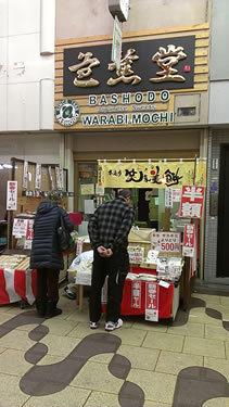 菓匠 芭蕉堂 新橋店