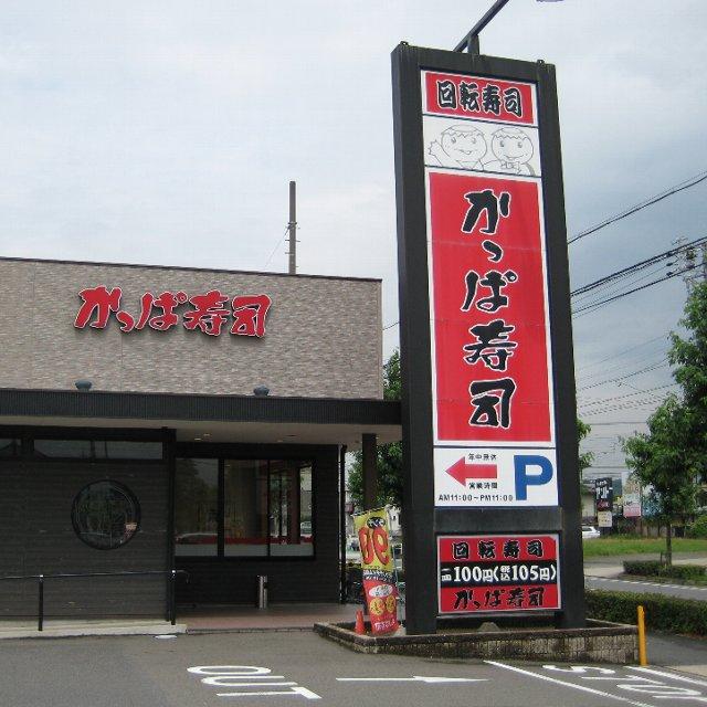 かっぱ寿司 春日井大留店