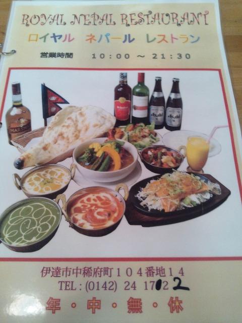 ロイヤル ネパール レストラン 伊達店
