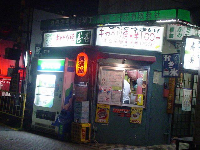 キャベツ焼 喜・喜