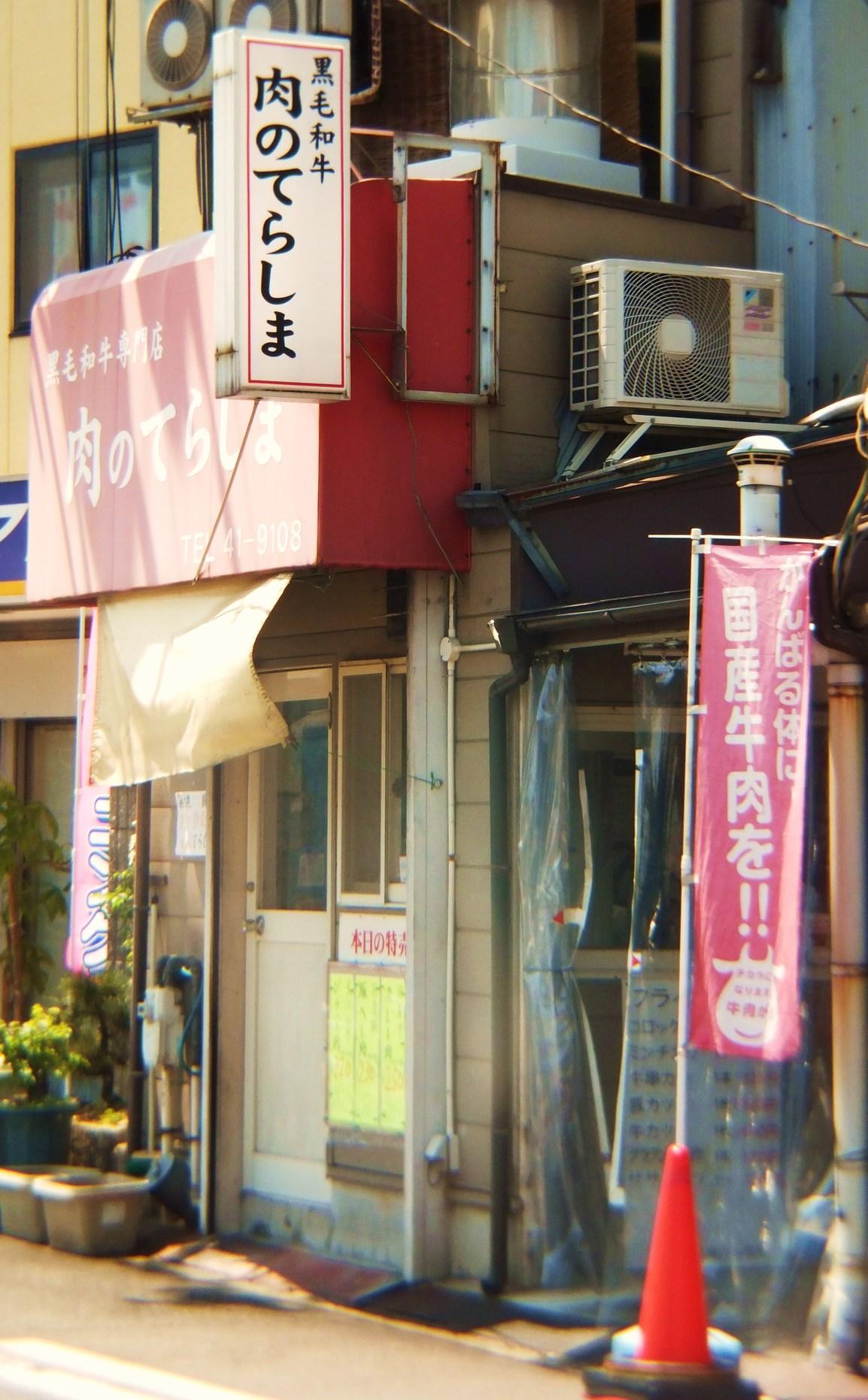 寺島精肉店