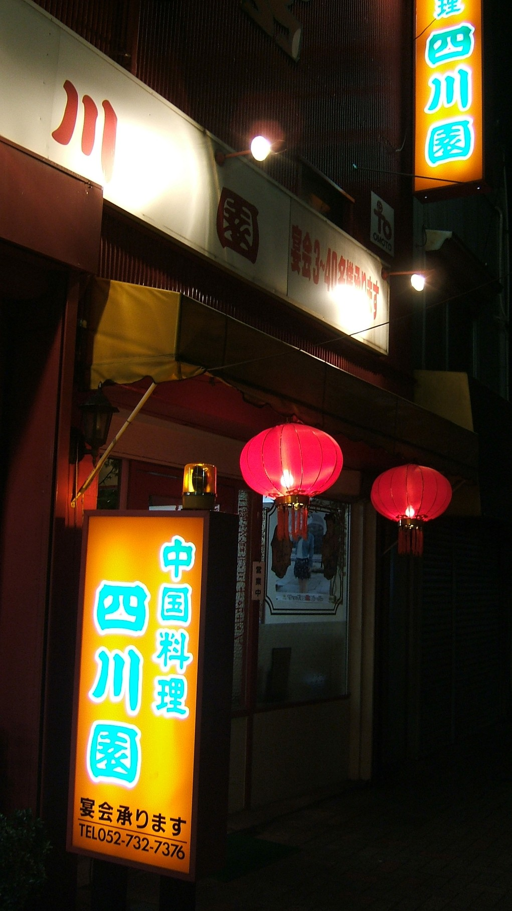 中国料理 四川園