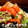オンギゾンギ - 料理写真:オンギゾンギサラダ